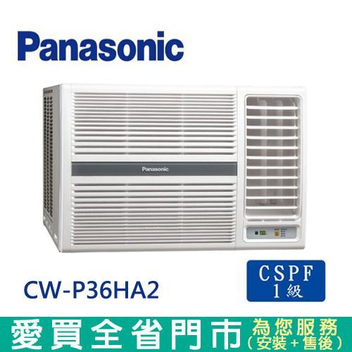 Panasonic國際5-7坪CW-P36HA2變頻冷暖右吹窗型 冷氣_含配送到府+標準安裝【愛買】