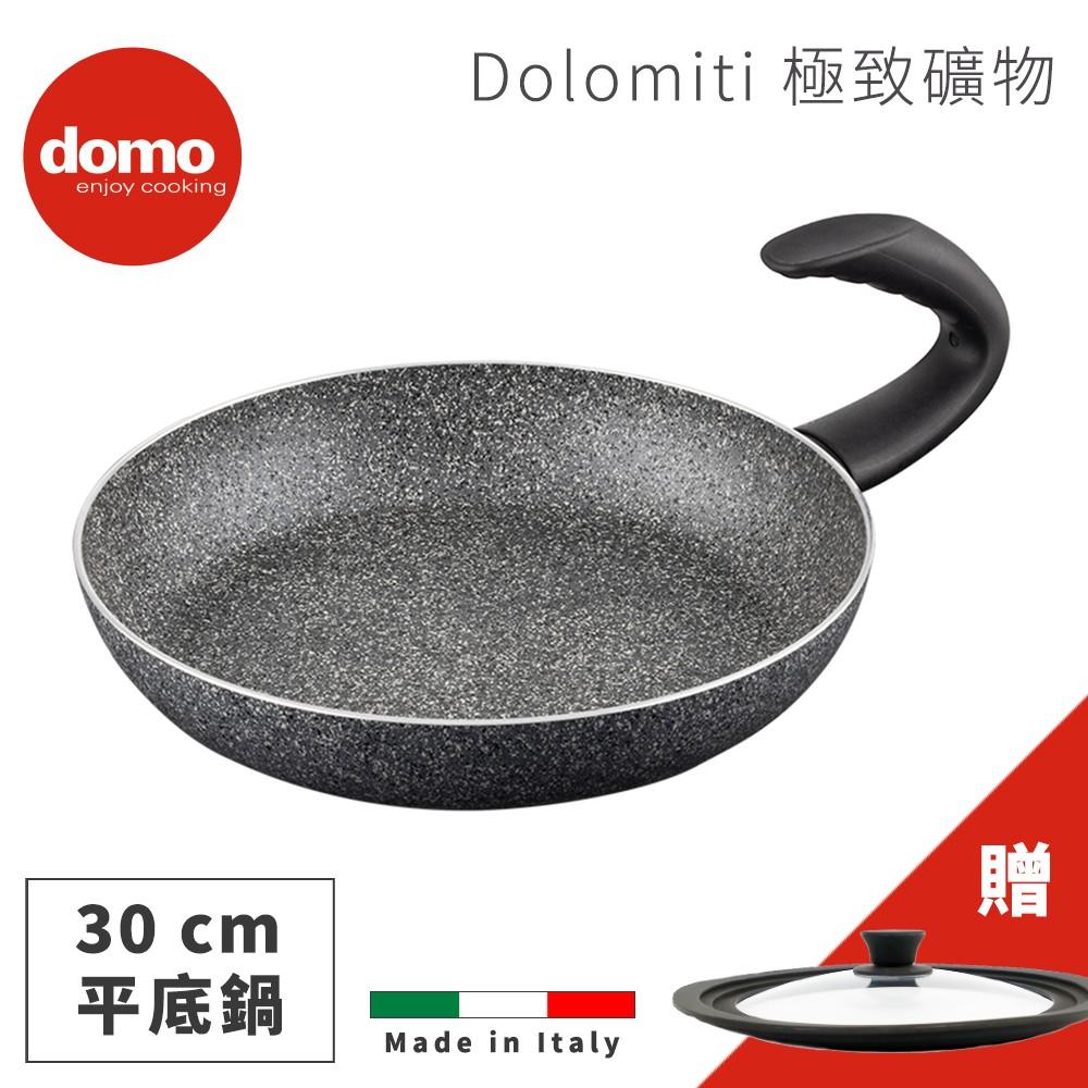 新春限定↘6折*【Domo】 義大利 Dolomiti 極致礦物不沾平底鍋 30cm*加碼贈送萬用鍋蓋