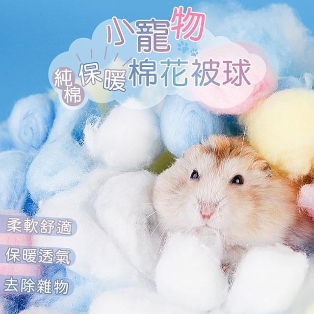 小寵物保暖棉花 棉花被球 寵物保暖 倉鼠保暖 倉鼠窩 倉鼠棉花被 倉鼠保暖被 倉鼠棉球 倉鼠保暖用品【17購】 Y1501