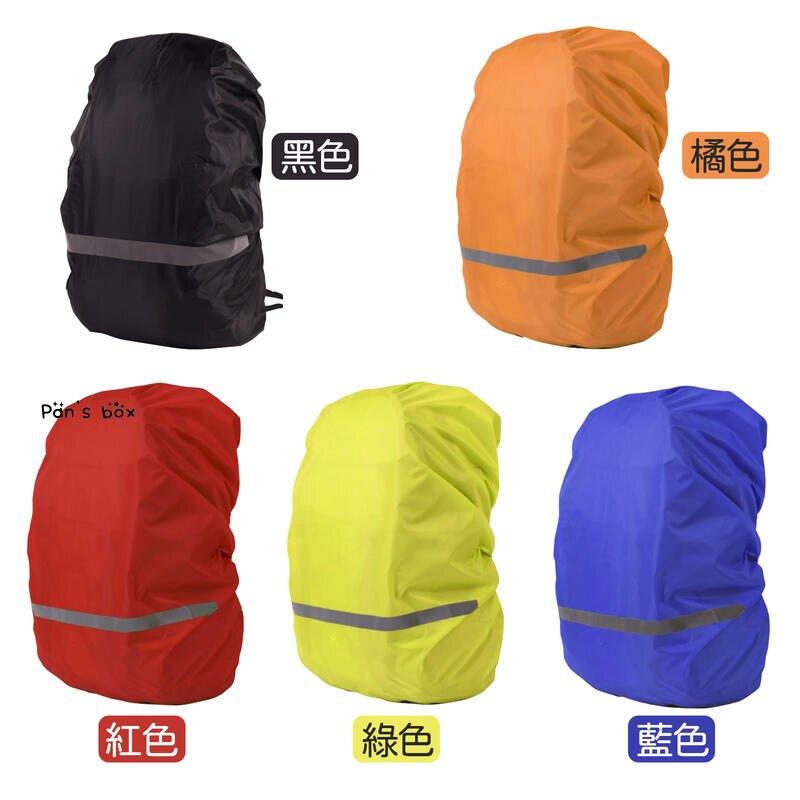 後背包防雨套 背包防雨套 登中包防雨套 包包雨衣 後背包防水保護套 防塵背包套 防雨罩 旅行包 後背包防汙防髒
