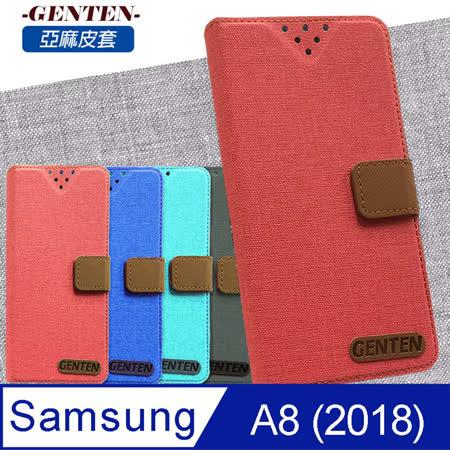 亞麻系列 Samsung Galaxy A8 (2018) 插卡立架磁力手機皮套