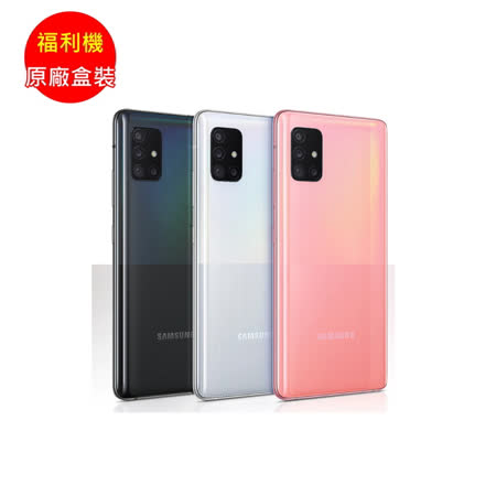 福利品_Samsung GALAXY A51 (5G) -九成新