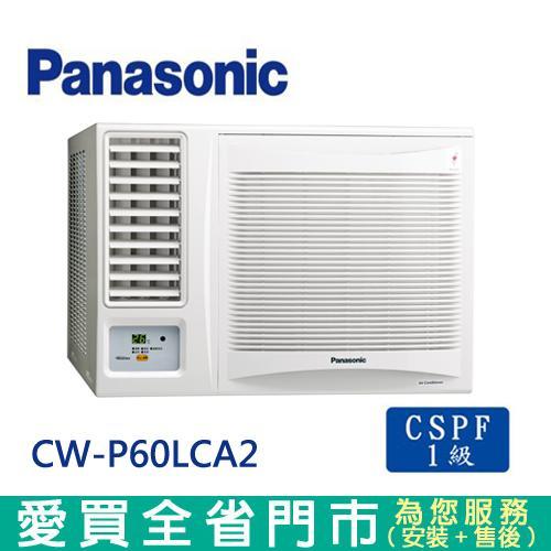 Panasonic國際8-10坪CW-P60LCA2變頻左吹窗型冷 氣_含配送到府+標準安裝【愛買】