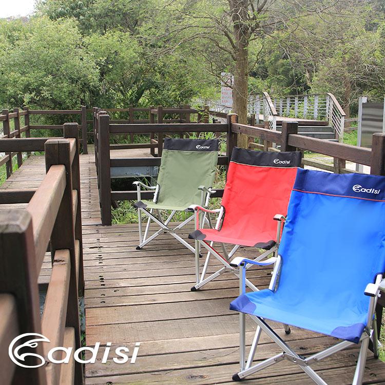 ADISI晴空椅AS14002/城市綠洲專賣(戶外休閒桌椅.折疊椅.導演椅.戶外露營登山.大川椅)