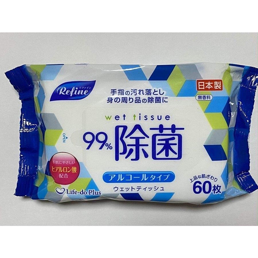 Refine 99%除菌濕紙巾/抗菌擦拭巾 (含消毒酒精成份) 60枚 防疫必備