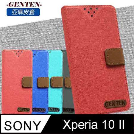 亞麻系列 Sony Xperia XA2 插卡立架磁力手機皮套