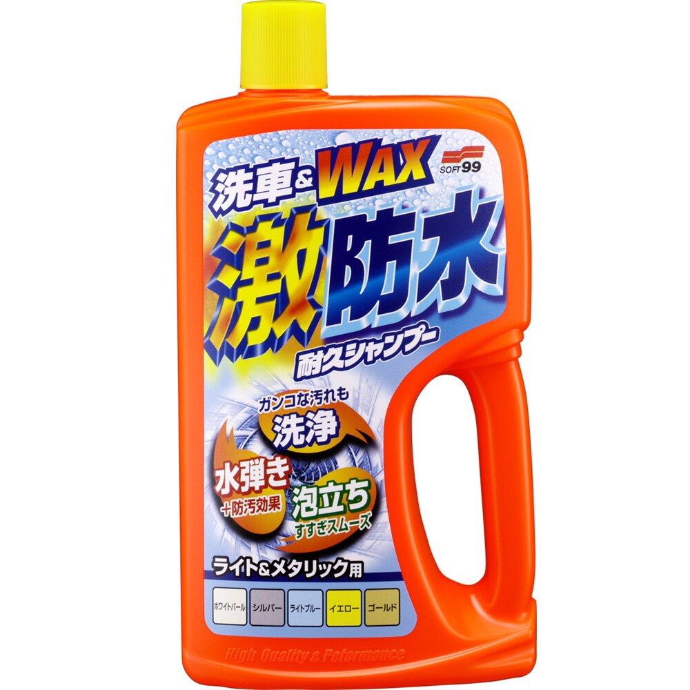 日本SOFT 99激防水洗車蠟(淺色和淺銀粉漆車用)