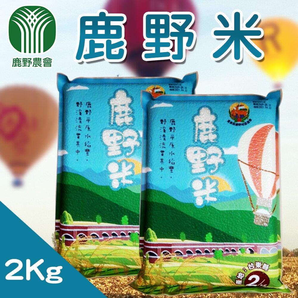 【鹿野農會】鹿野米-2kg-包 (2包一組)