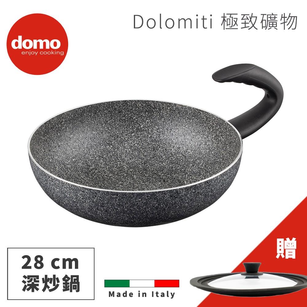 新春限定↘6折*【Domo】 義大利 Dolomiti 極致礦物不沾深底炒鍋 28cm*加碼贈送萬用鍋蓋