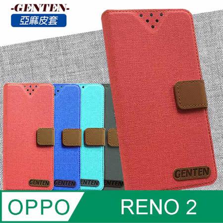 亞麻系列 OPPO RENO 2 插卡立架磁力手機皮套