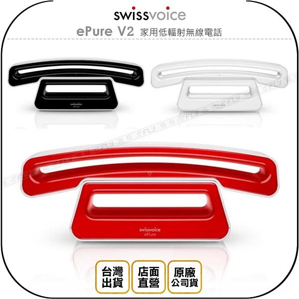 《飛翔無線3C》swissvoice ePure V2 家用低輻射無線電話◉公司貨◉瑞士時尚精品◉低幅射◉簡約設計