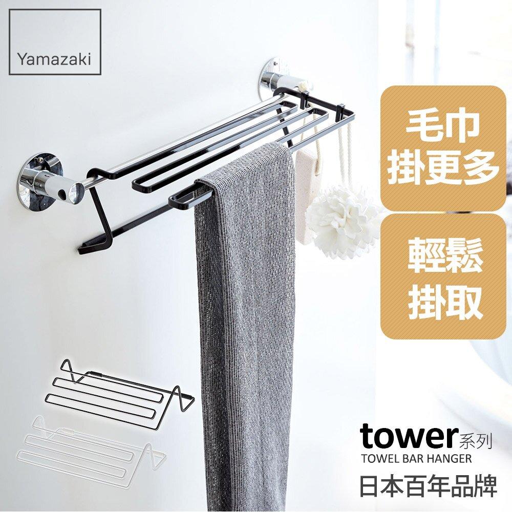 日本【YAMAZAKI】tower毛巾桿延伸架(黑)