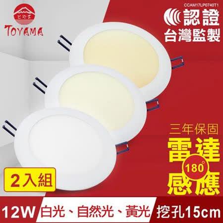 TOYAMA特亞馬 12W超薄LED雷達微波感應崁燈 挖孔尺寸15cm 2入組 白光、黃光、自然光任選