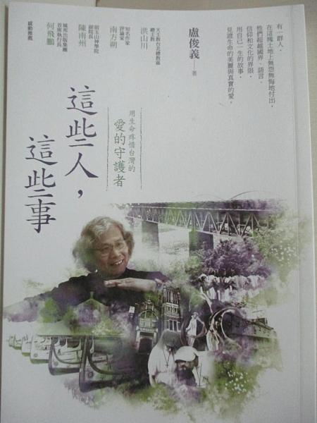 【書寶二手書T7/傳記_ICD】這些人,這些事:用生命疼惜台灣的愛的守護者_盧俊義