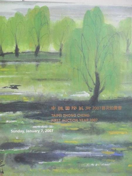 【書寶二手書T9/收藏_D3M】中誠國際藝術2007首次拍賣會_2007/1/7