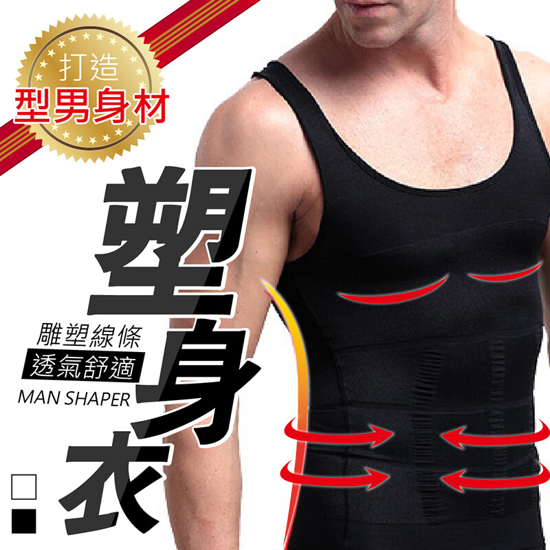 mit新版型男士機能塑身衣男塑身衣 塑身背心 背心 塑身內衣 束身衣 短袖 運動背心