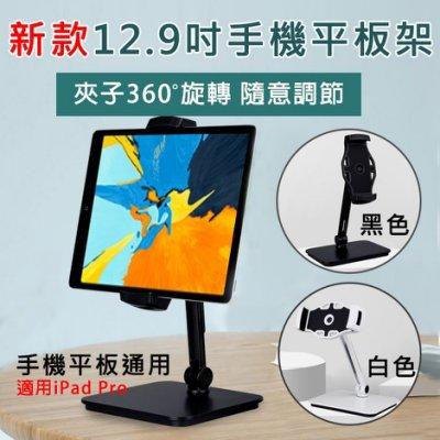 幸運草@新款12.9吋手機平板架 折疊式鋁合金手機平板架 萬用底座式懶人支架 可調整多角度桌架立架 iPad pro
