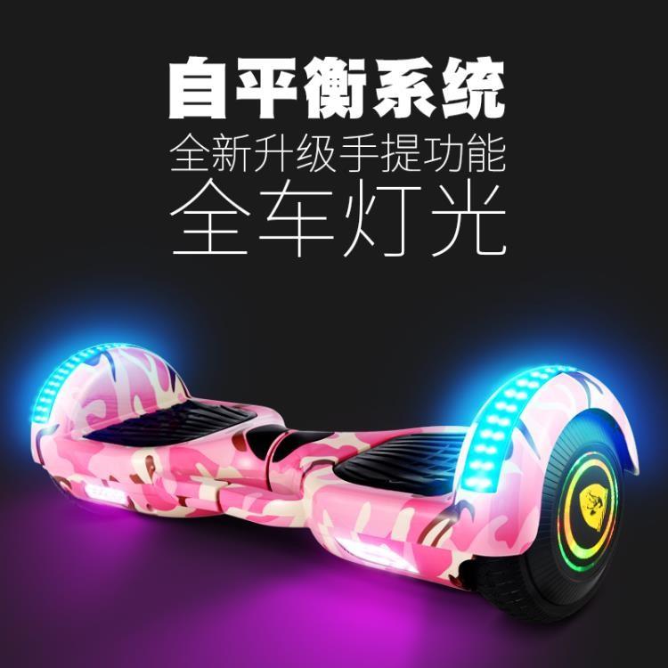 【雙十同慶現貨85折下殺】 兩輪電動體感扭扭車代步兒童成人雙輪智慧平衡車