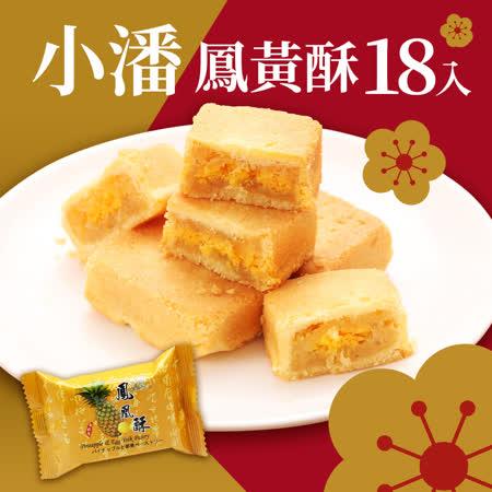 預購【小潘】鳳凰酥/鳳黃酥禮盒一盒組(18顆*1盒)