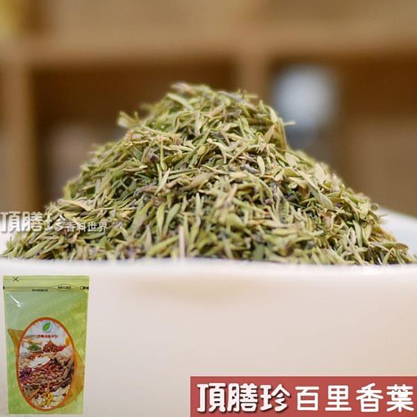 【南紡購物中心】【頂膳珍】百里香葉60g(1包)