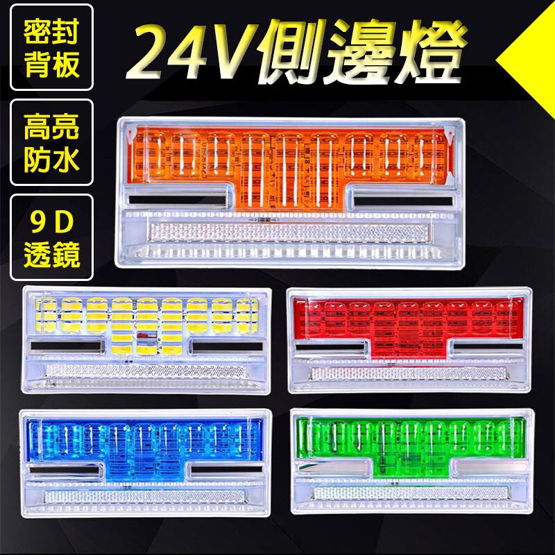 24v led 照地燈 工字型側邊燈 防水 巴士燈 照地燈