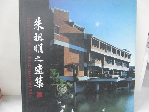 【書寶二手書T9/建築_KAE】朱祖明之建築_朱祖明