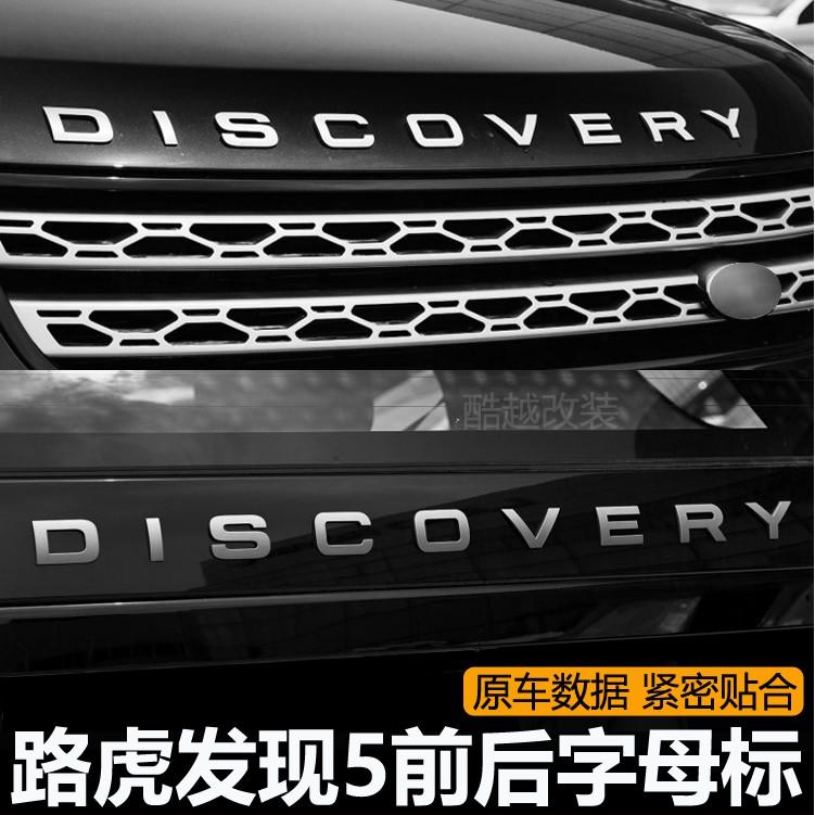 新品@LAND-ROVER 適用于路虎發現5機蓋字母DISCOVERY車標后尾標前車頭英文車貼改裝 汽車改裝
