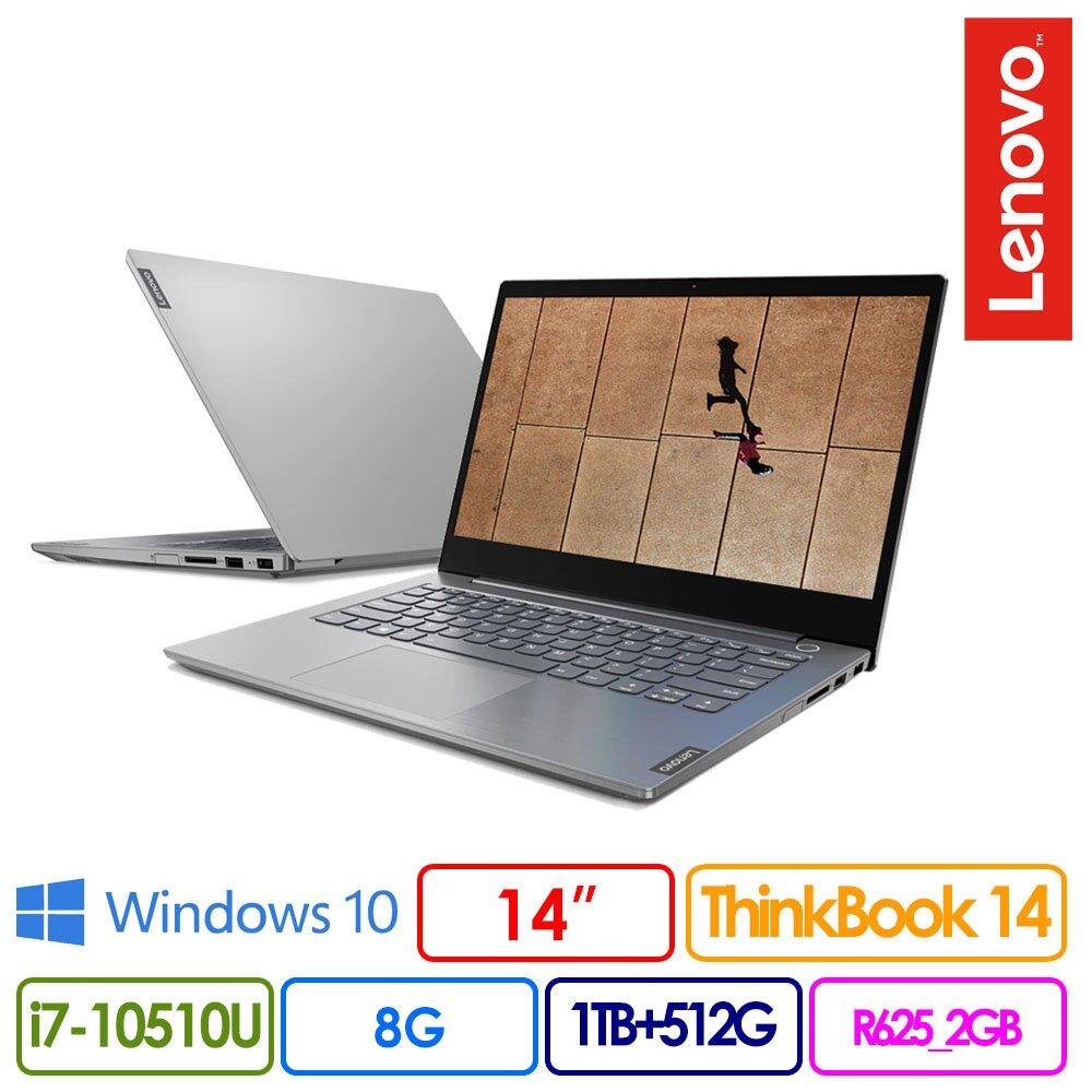 【硬碟升級】Lenovo 聯想 ThinkBook14 14吋FHD輕薄筆電(i7-10510U/8G/1TB+512G PCIe/R625/二年保/20RV004ATW)