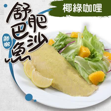 【愛上美味】椰綠咖哩巴沙舒肥魚1包(130g±10%/包)-任選