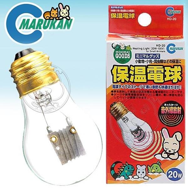 四個工作天出貨除了缺貨》Marukan》小動物專用HD-20保溫電球燈泡20W