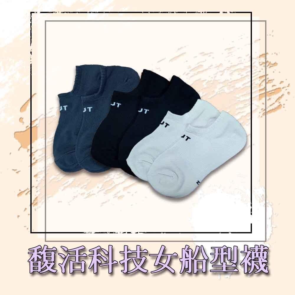 馥活科技女船型襪/遠紅外線紗+奈米銀+乾爽舒適/(3色可選)--6雙
