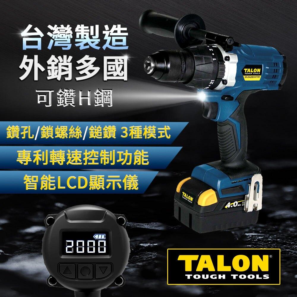 【TALON達龍電動工具】18V鋰電無刷馬達振動電鑽 TD9152 鎚鑽/鎖螺絲/電鑽