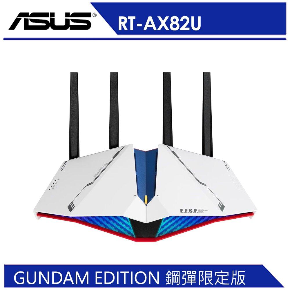 ★快速到貨★鋼彈聯名款 ASUS X GUNDAM 華碩 RT-AX82U 雙頻WiFi 6無線電競路由器 鋼彈限量款