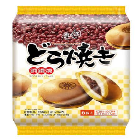 【雪之戀】銅鑼燒(紅豆奶香風味)330g (55g*6顆)