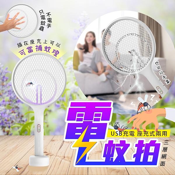 USB充電 座充式兩用電蚊拍 捕蚊燈