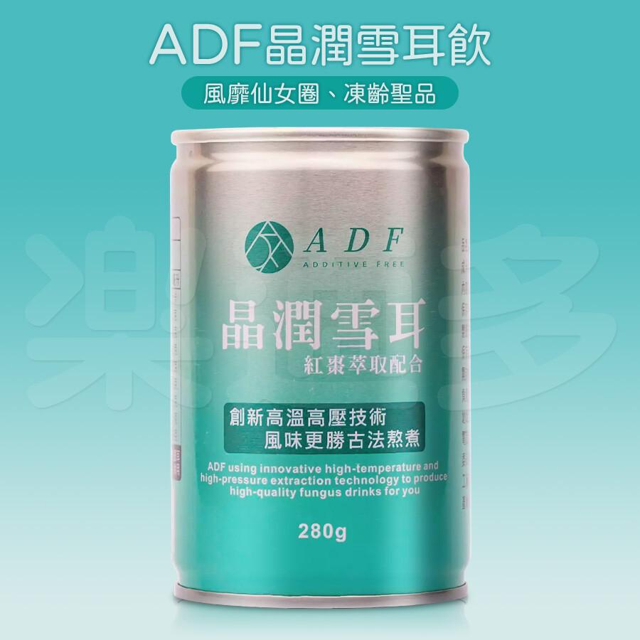 adf晶潤雪耳 280ml18罐/箱全新升級 完美彈潤雪妍