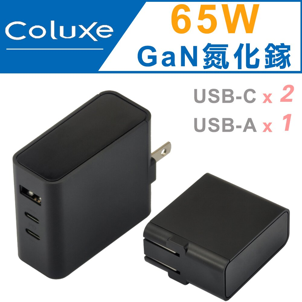 65W 氮化鎵GaN 三孔充電器 支援PD/QC 3.0