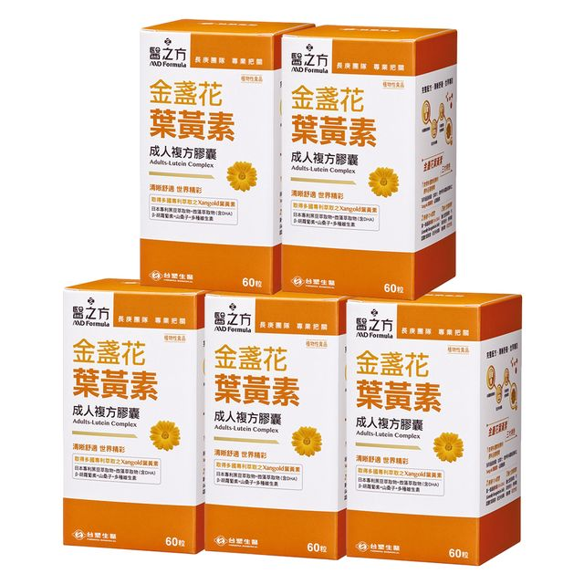 【台塑生醫】成人金盞花葉黃素複方膠囊60粒/瓶(5瓶/組)