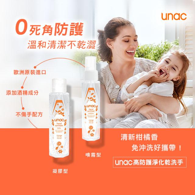 【歐洲進口】UNAC 高防護淨化乾洗手凝膠-柑橘 100ml/瓶