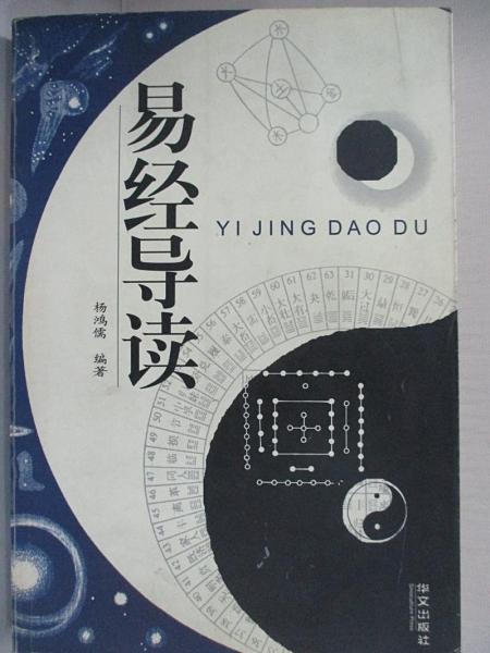 【書寶二手書T7/哲學_IEW】易經導讀_楊鴻儒編