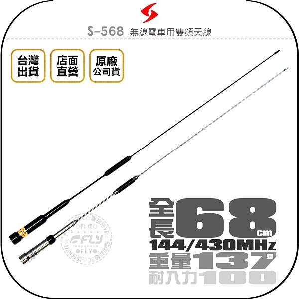 《飛翔無線3C》S S-568 無線電車用雙頻天線◉公司貨◉台灣製造◉68cm◉車機收發◉對講通話