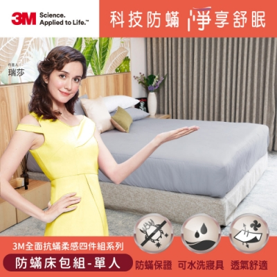 3M 全面抗蹣柔感系列-防螨床包-單人