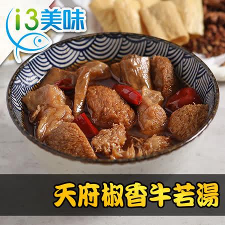 【愛上美味】天府椒香牛若湯4包組(300g±5%/固形物100g±5%/蛋素)