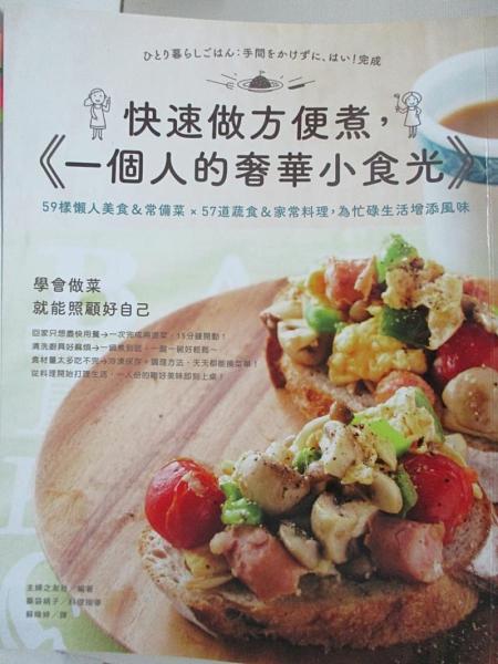 【書寶二手書T1/餐飲_J9U】快速做方便煮,一個人的奢華小食光:59樣懶人美食…