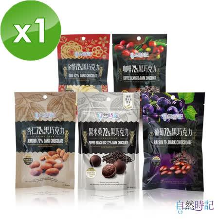 【自然時記】72%黑巧克力(全素/五款任選)-1入組