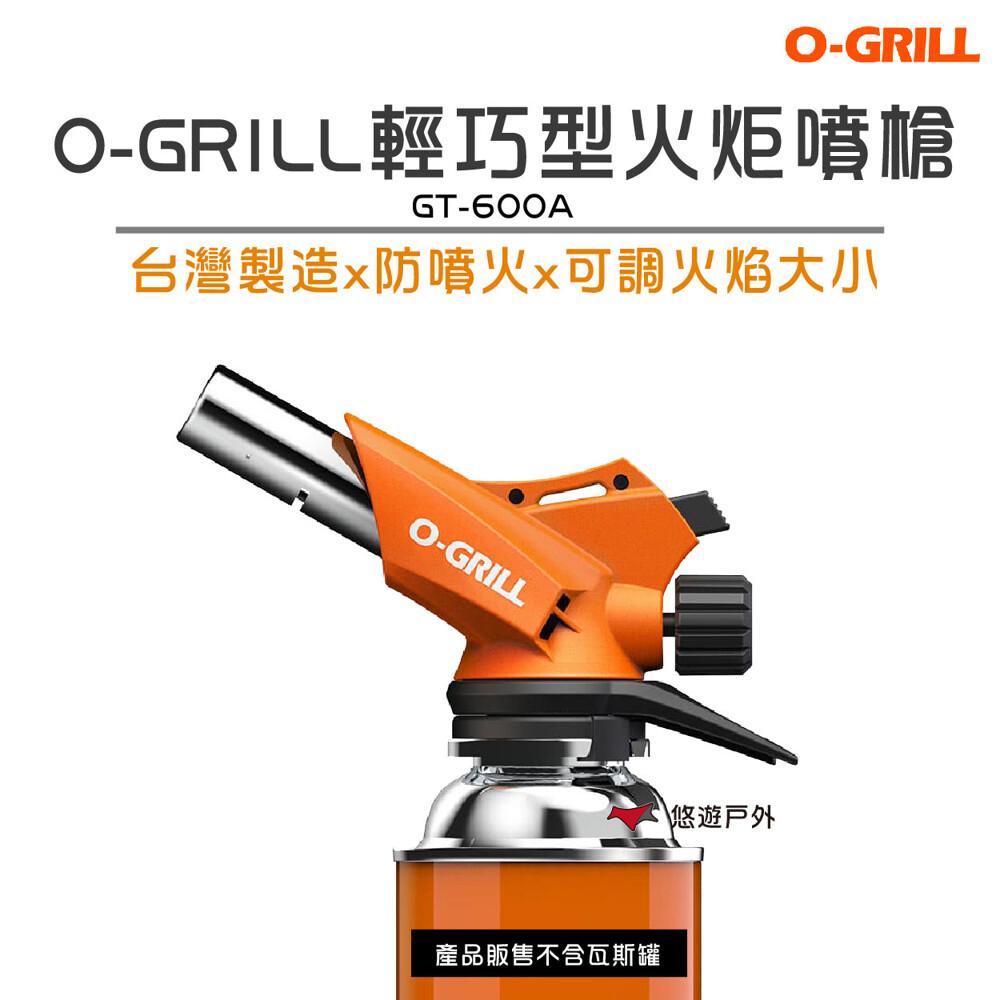 o-grill多功能瓦斯噴槍 gt-600a 卡式噴槍 防噴火 野炊 露營 戶外
