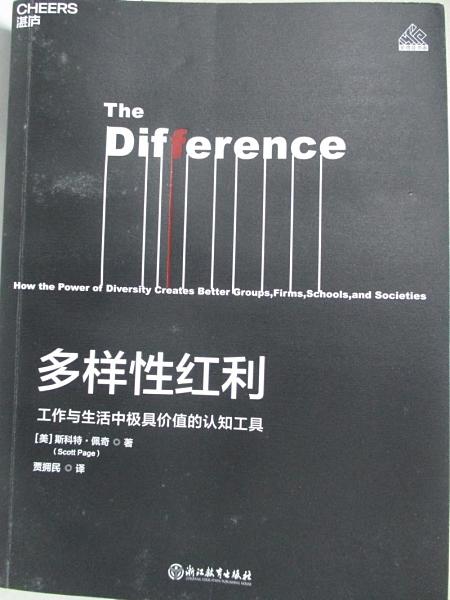 【書寶二手書T1/心靈成長_KEW】多樣性紅利:工作與生活中最有價值的認知工具