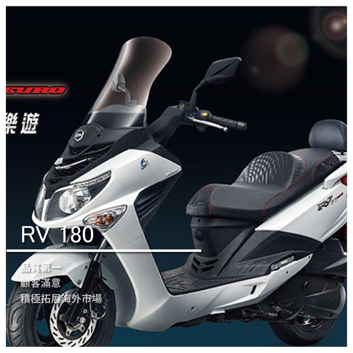 【SYM三陽機車-鋐安車業】RV 180 EURO/127500起