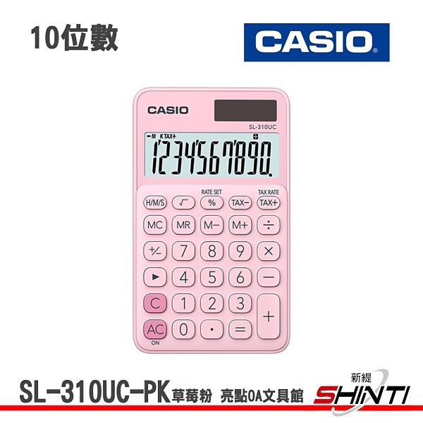 CASIO 卡西歐 SL-310UC-PK 草莓粉 10位元浪漫馬卡龍口袋型計算機【亮點OA】