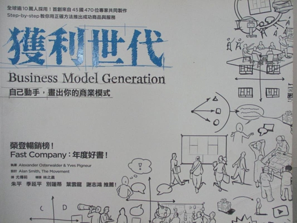 【書寶二手書T3/財經企管_D8J】獲利世代-自己動手,畫出你的商業模式_Alexander Osterwalder